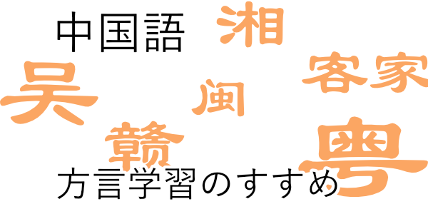 中国語方言学習のすすめ