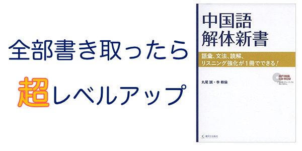 """""""听写""""(ディクテーション)の教材に―『中国語解体新書』"""