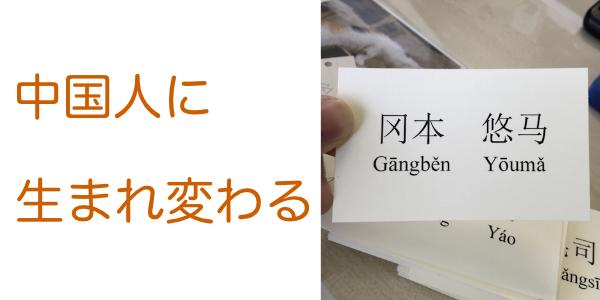 中国語に生まれ変わる名前