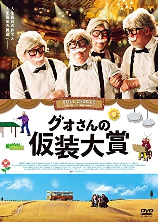 映画紹介―グォさんの仮装大賞/飞越老人院(2012)