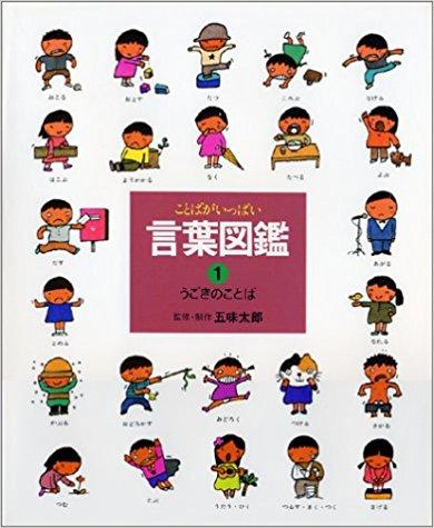 絵本で学ぶ中国語 ― 五味太郎の『言葉図鑑』