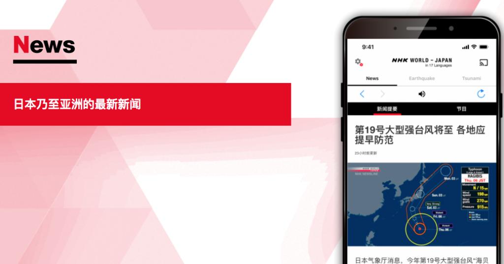 NHK WORLD中国語(中文)でシャドーイング訓練