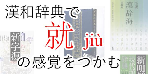 """""""就""""の感覚をつかむ ―中国語学習に漢和辞典を活用する"""