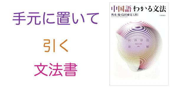 手元に置いて引く文法書―『中国語 わかる文法』