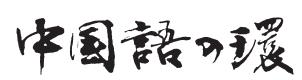 無料で読める学習情報誌『中国語の環』