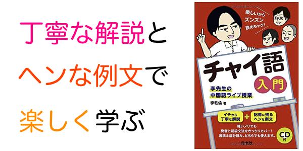 ふざけてるようでしっかりツボを押さえた文法の本『チャイ語入門 李先生の中国語ライブ授業』