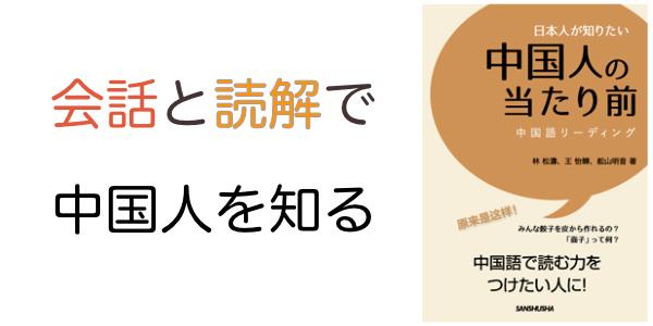 会話と読解の両方が学べる―『日本人が知りたい 中国人の当たり前』