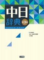 中国語初級者に紙の辞書を引けというのは酷な話か