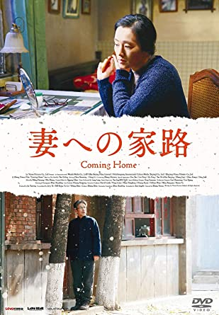 映画紹介―妻への家路/归来(2014)