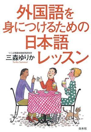 母語のレベルが外国語のレベルを決める『外国語を身につけるための日本語レッスン』