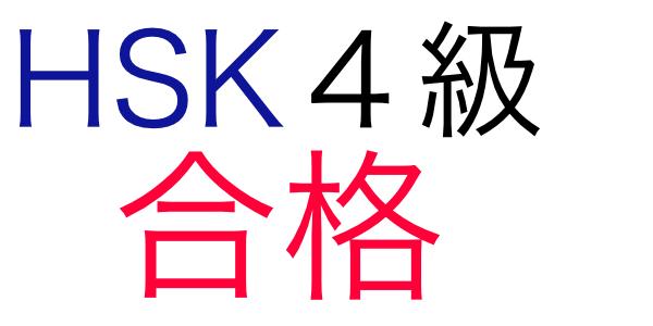 HSK4級合格おめでとう!
