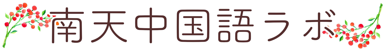 南天中国語ラボ|中国語が楽しくなるオンライン発音レッスン