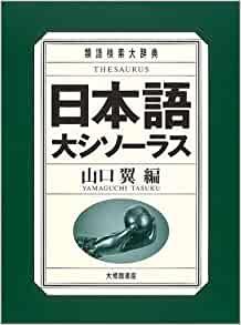 日本語の海に溺れよう『日本語大シソーラス』
