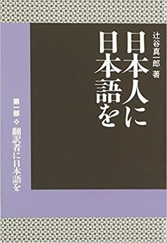 翻訳を学ぶ人は最初に読もう―『日本人に日本語を〈第1部〉翻訳者に日本語を』