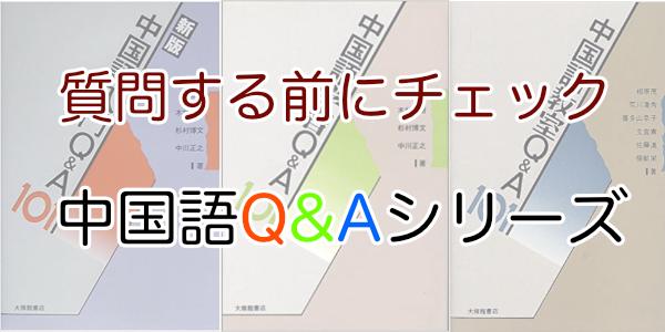 質問する前に目を通そう!―『中国語Q&A』シリーズ3冊!