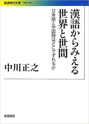 日本語の重力圏を抜け出す方法―『漢語からみえる世界と世間―日本語と中国語はどこでずれるか』
