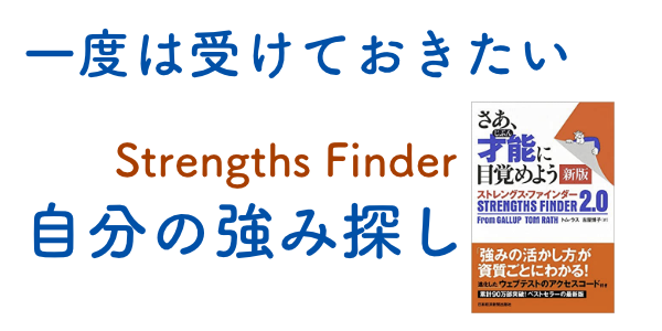 「ストレングス・ファインダー」は¥2,000の価値あり