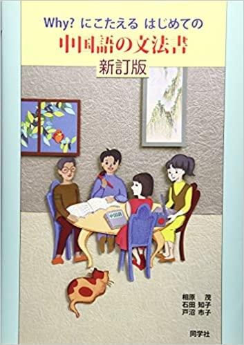 20年ぶりの改訂!『Why? にこたえる はじめての中国語の文法書―新訂版』