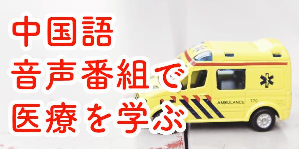 中国語で医療を学ぶ―喜马拉雅FMの医療系番組をまとめました