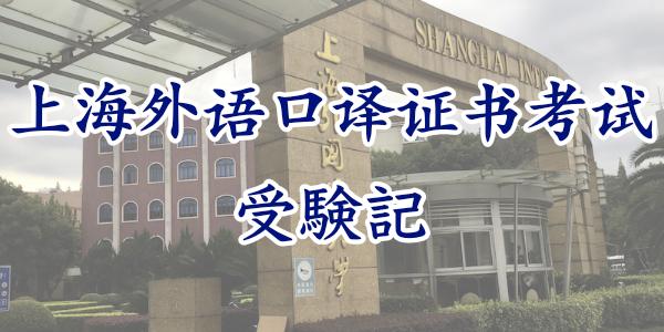 上海外语口译证书考试(上海外国語通訳試験)受験記