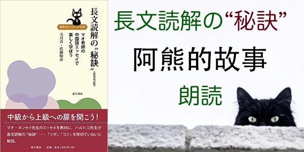 《阿熊的故事》(毛丹青・著)を朗読しました