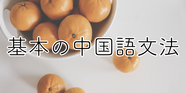 基本の中国語文法
